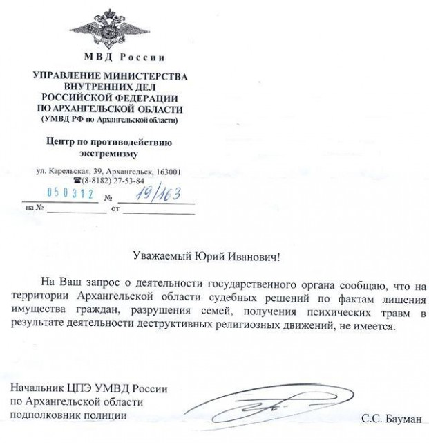 ответ МВД Архангельской области