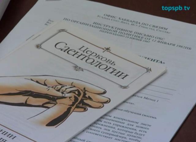 брошюра о Саентологии