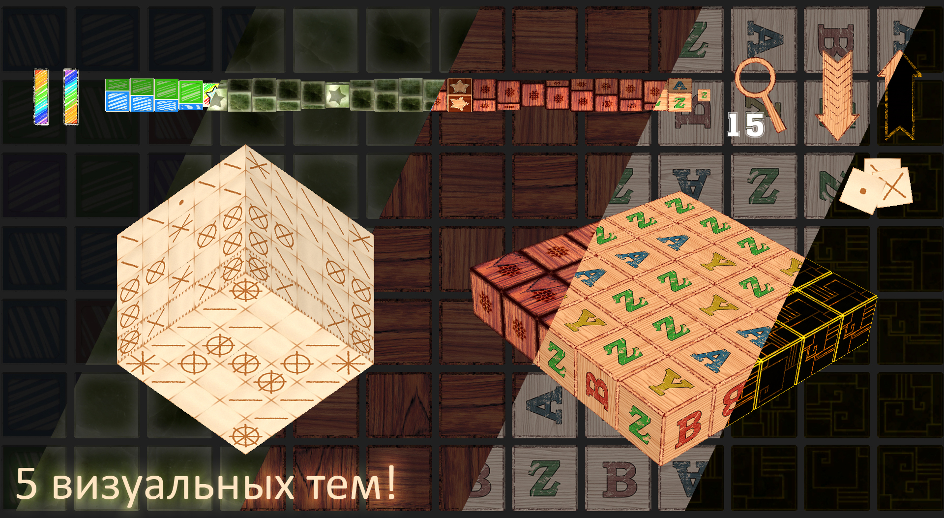CubiqueScreenshot2