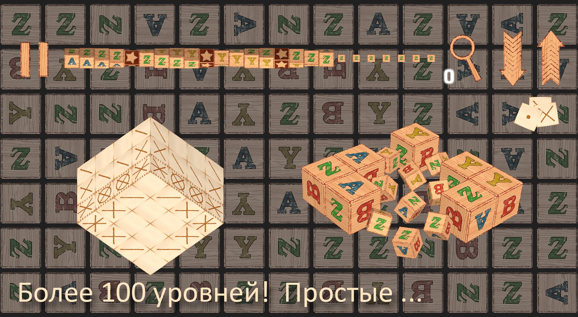 CubiqueScreenshot3
