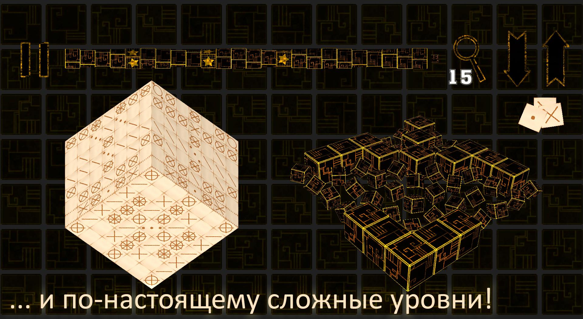 CubiqueScreenshot4