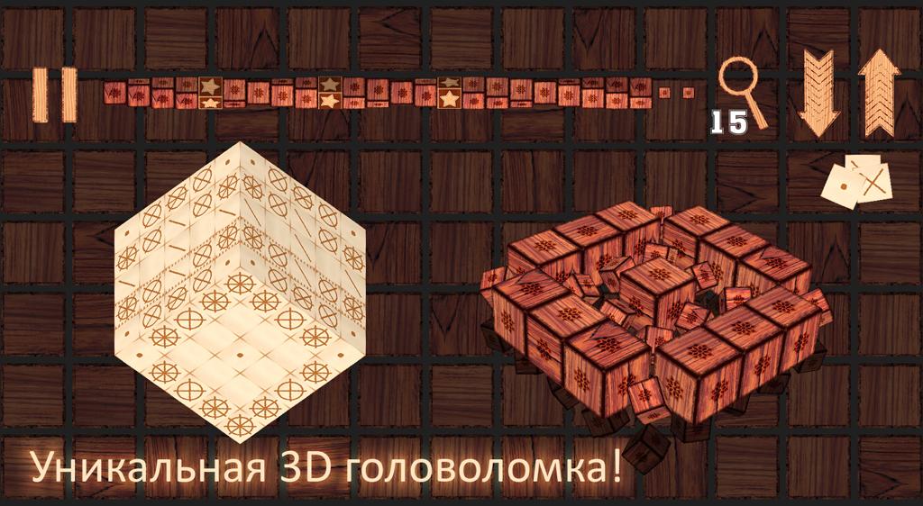 CubiqueScreenshot1