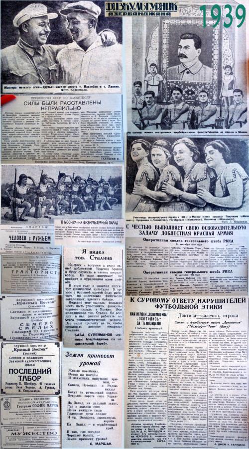 Физкультурник Азербайджана 1939-09