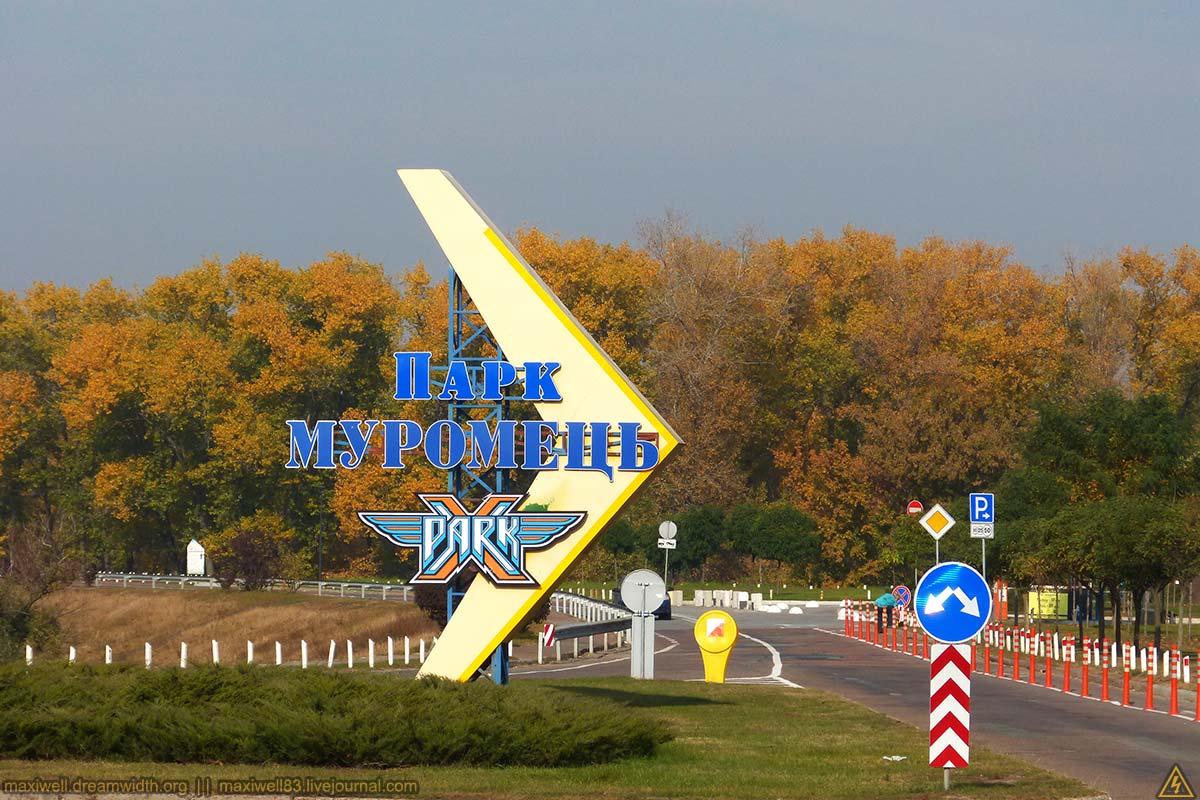 Парк Муромець
