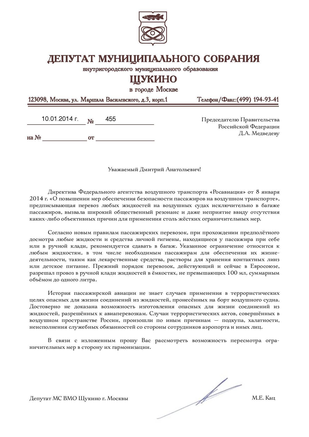 455 Медведеву жидкости-page-001