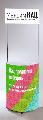 Промо-стол