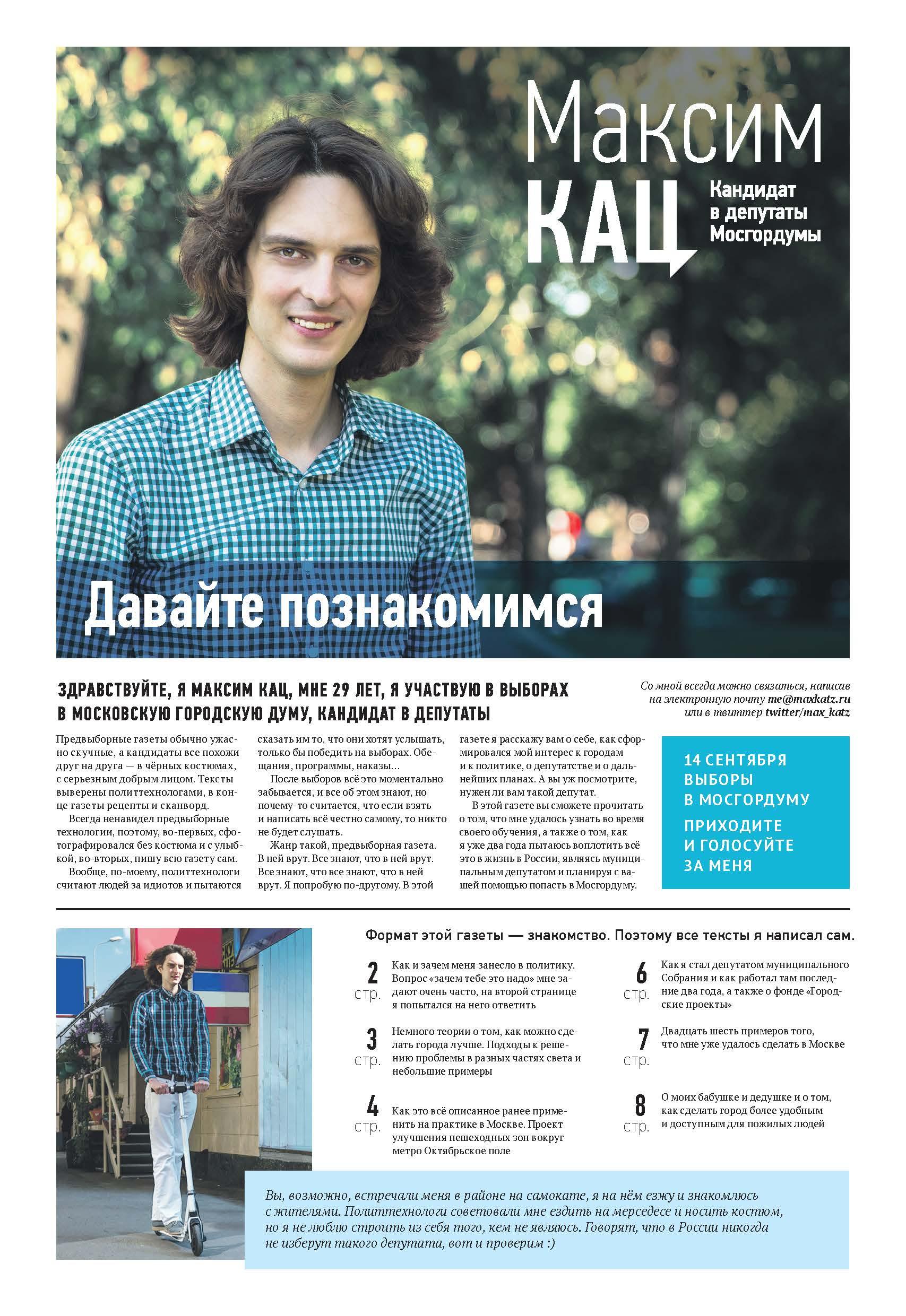 1p_katz_gazeta