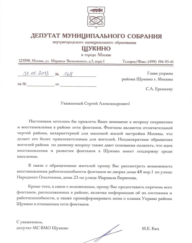 168_фонтаны_вЩ
