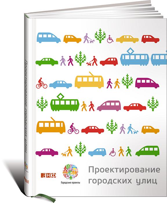 96dpi_rgb_700_proektirovanie_gorodskih_ulic_obl_09_2014_0