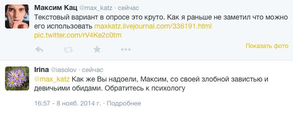 Снимок экрана 2014-11-08 в 16.00.16