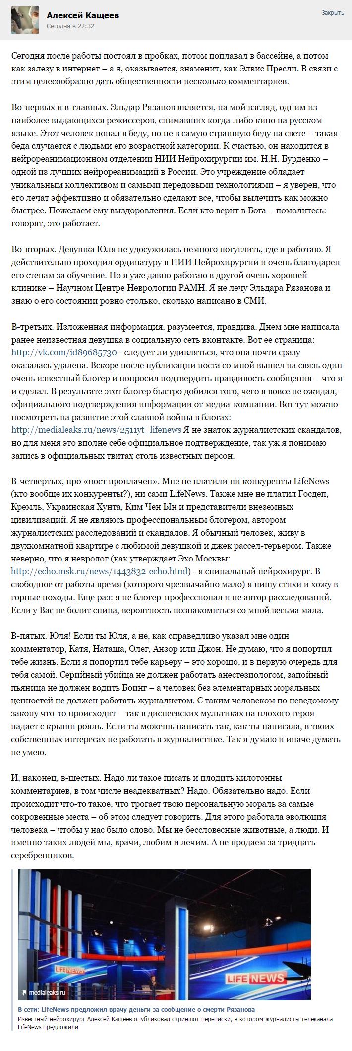 Лайфньюз, Эльдар Рязанов и обычный московский врач