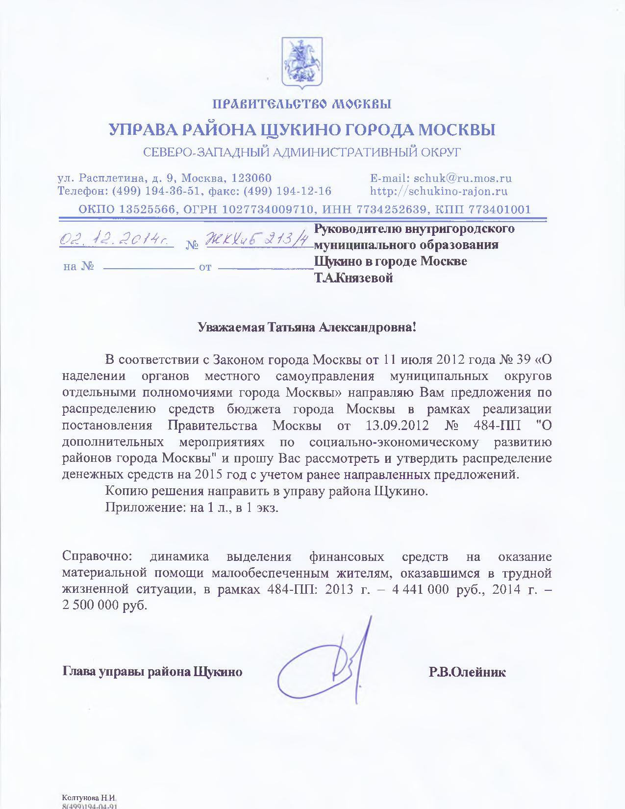 Материалы_1-page-001
