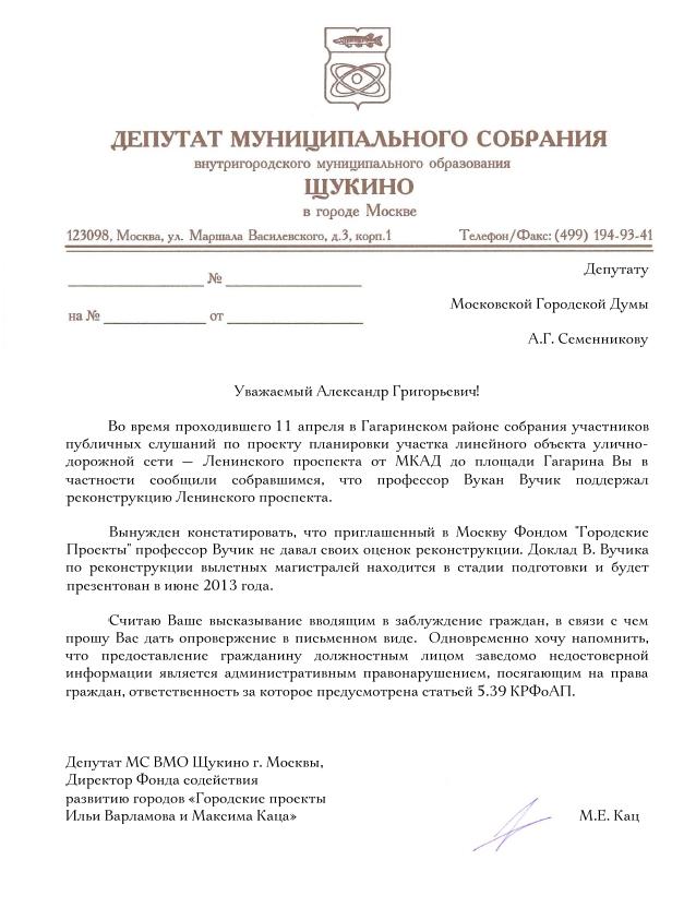Семенникову_Вучик