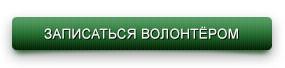 knopka_volonter_1