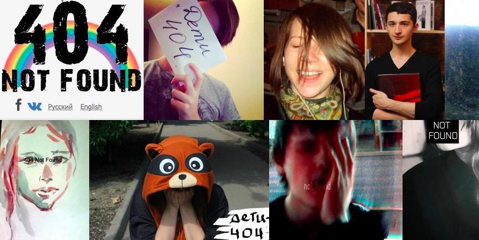 Дети-404 —проект поддержки ЛГБТ подростков