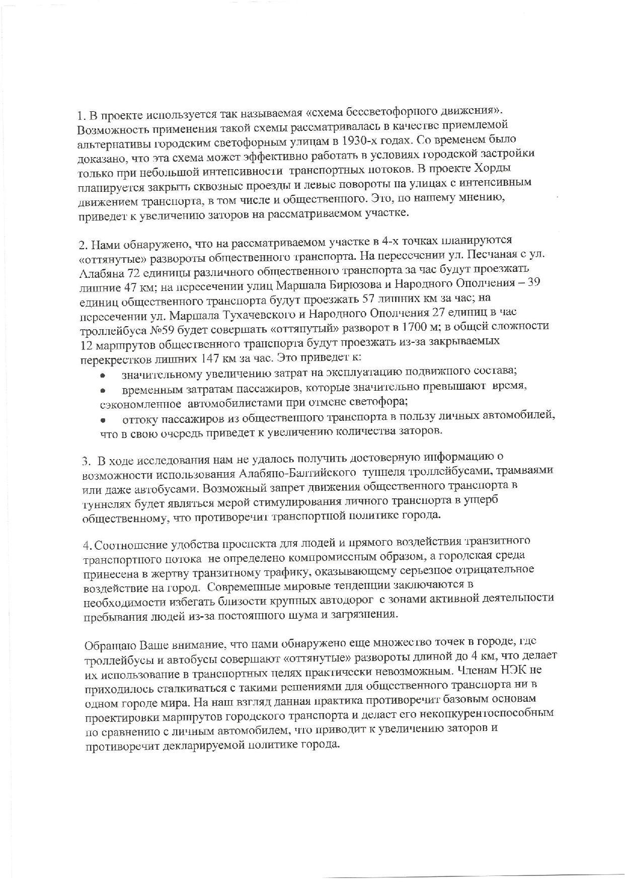 Вучик про хорду-page-002