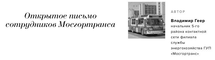 Обращение к мэру Москвы, письмо 2