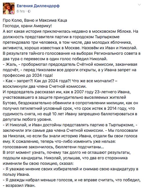 Лояльность и профессионализм —дискуссия в московском Яблоке