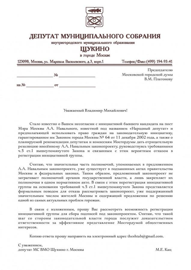 382 нардепутат-1-page-001