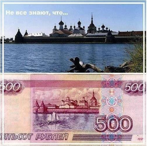 изображение 500 рублевой купюры