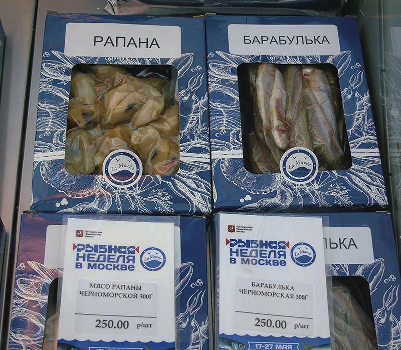 рыба La Maree La_Maree30_rapana_i_barabulka1_aB