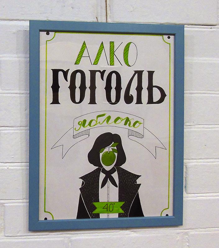 Gogol1_Magritt1_1aB