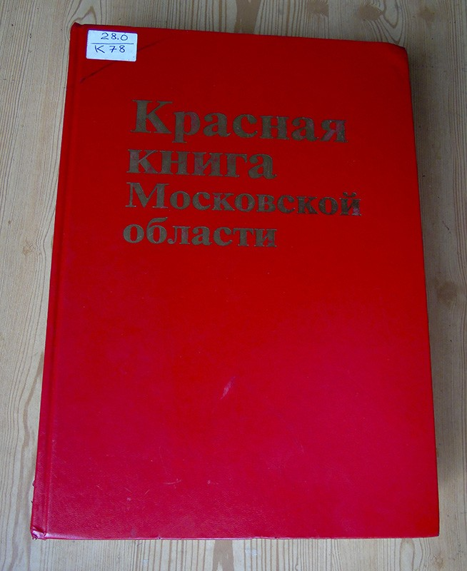 Red_Book_MO1_aB