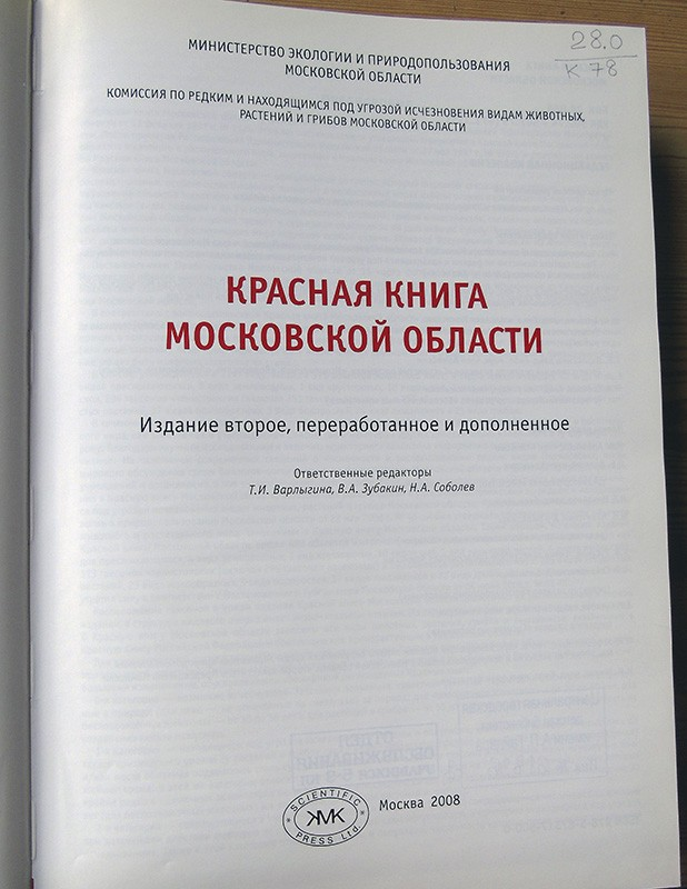 Red_Book_MO2A+_aB