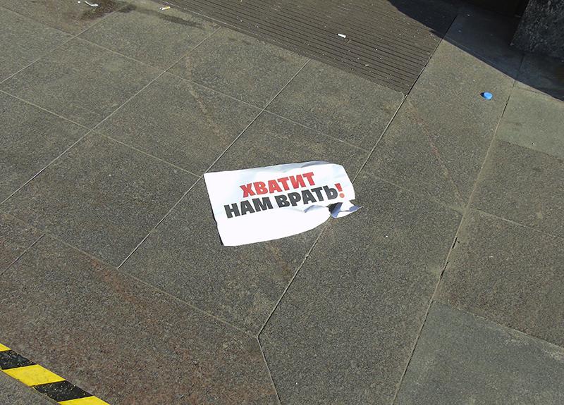 plakatik_Hvatit_vrat2+_aB