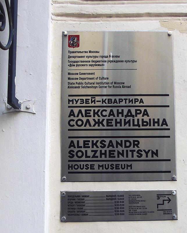 Muzei_Solzhenitsyn3A+_aB