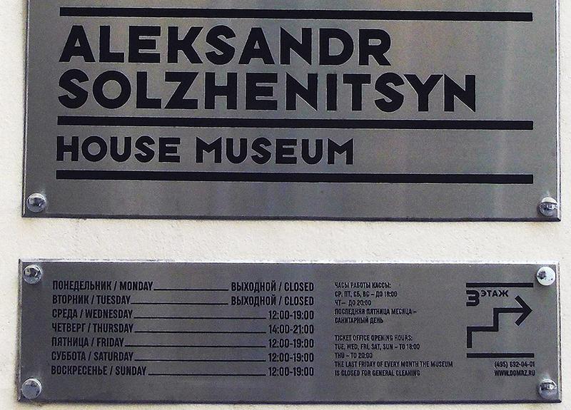 Muzei_Solzhenitsyn3A+_1aB