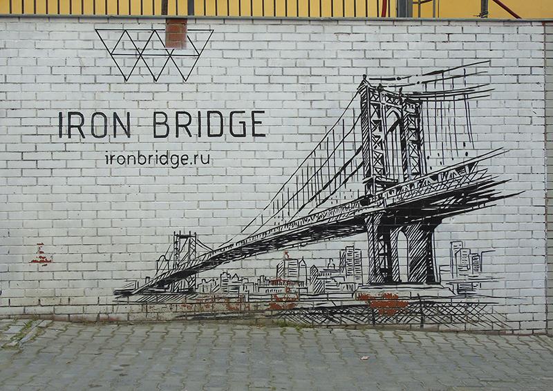 Stoleshnikov3_Iron_bridge1+_aB