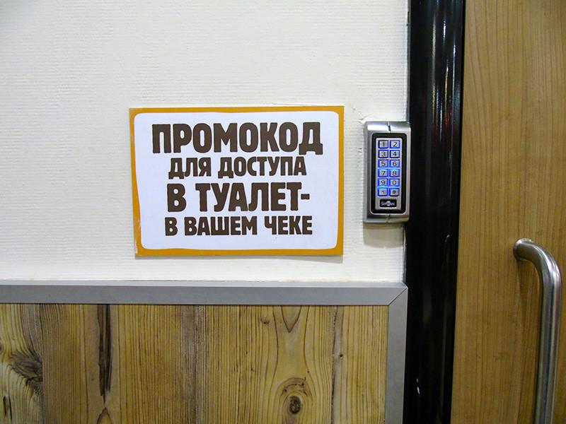 promokod_jna_tualet1_aB