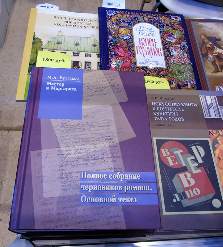 Book_Yarjmarka6_Bulgakov1_aB