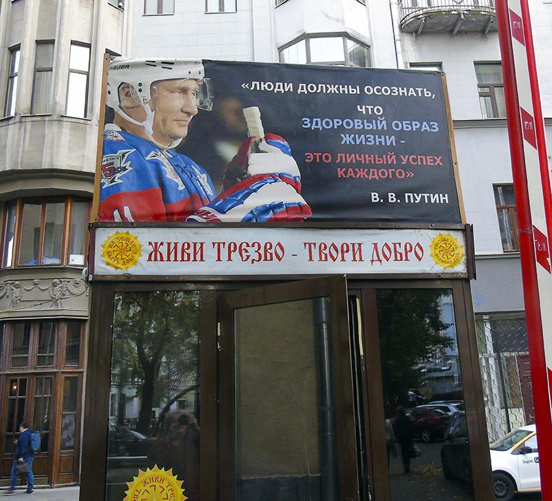 Krivokolenny3_trezvost_Putin1A+_2aB