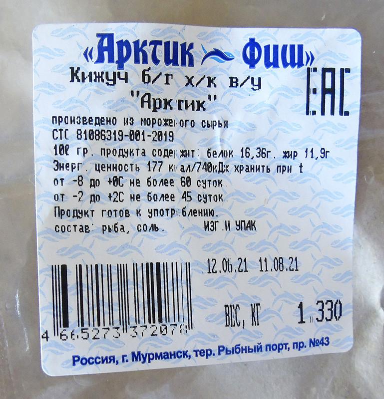 Keta_as_kisuch_smoked2_etiketka1D+_aB