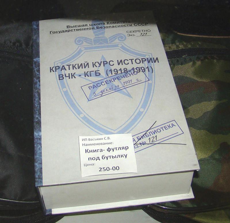 kniga_KGB_1aB