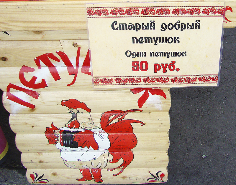 petushok1_1_rezk_aB