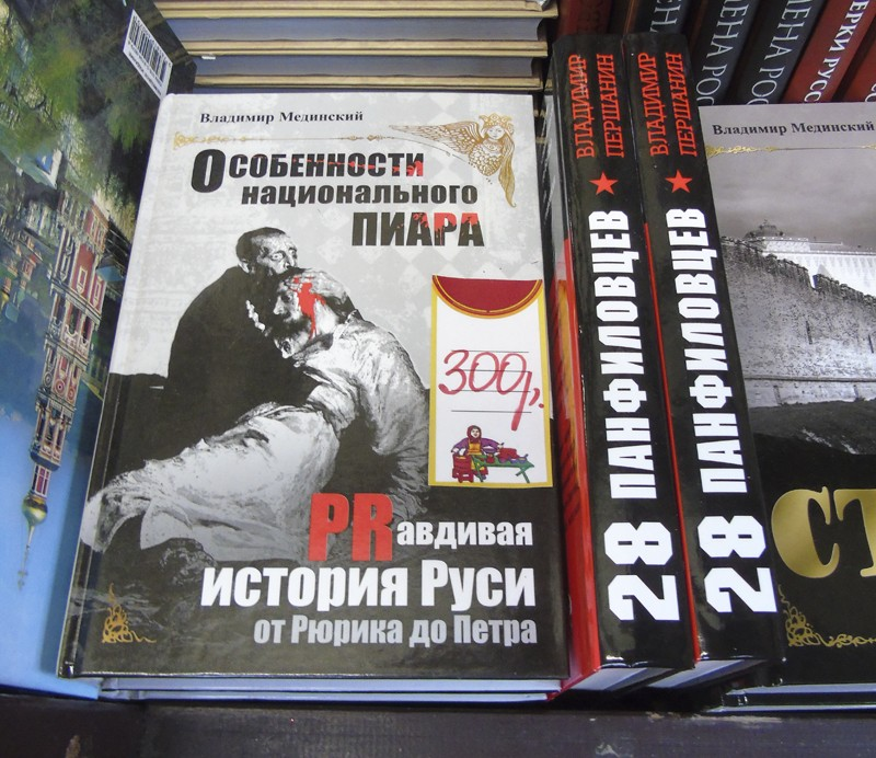 Medinsky_book1_aB