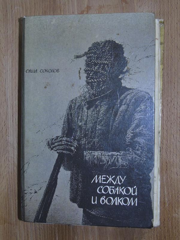 Sokolov_book1A+_aB
