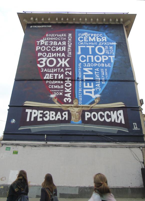 TrezvoRussia1C_osvet30_aB
