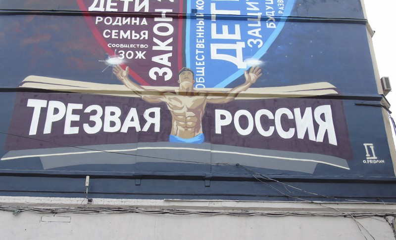 TrezvoRussia2_aB