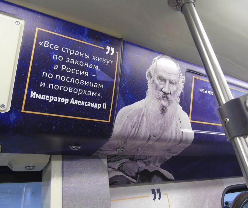 Tolstoy_metro1_rezko_aB