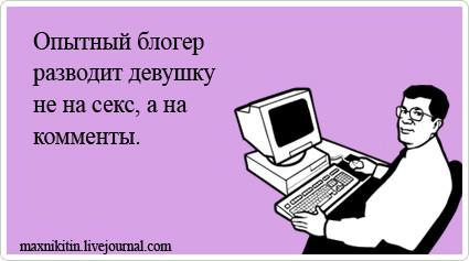 Смешные блоггеры картинки