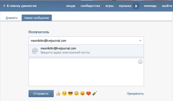 Как создать групповой диалог в вконтакте - Чай-клуб