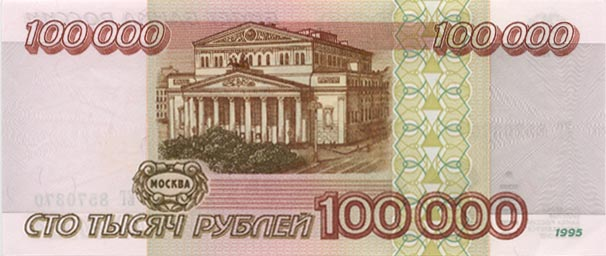 P265-100000Rubles-1995_b