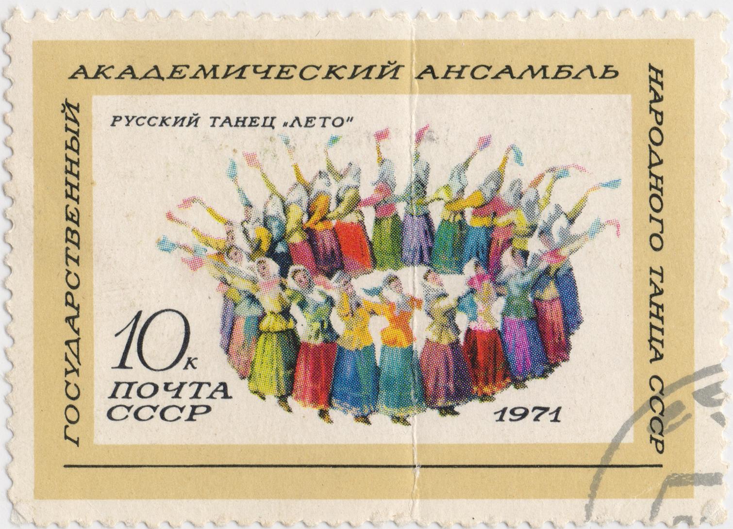 Академический ансамбль народного танца СССР (1971г) — русский танец Лето