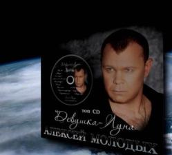 Пост-релиз сольного концерта Алексея Молодых