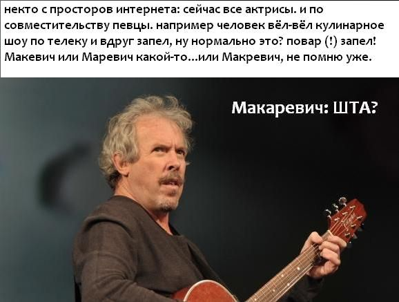 макевич