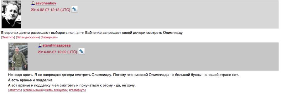 Бабченко-против!
